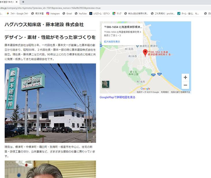 http://hokkaido-shs.jp/wp/wp-content/uploads/藤本建設ブログ画像-1.jpg