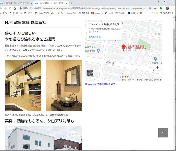 http://hokkaido-shs.jp/wp/wp-content/uploads/越智建設ブログ画像.jpg