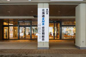 30周年を迎えた北海道SHS会